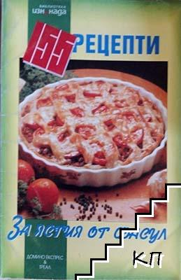 155 рецепти за ястия с фасул