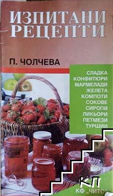 Изпитани рецепти