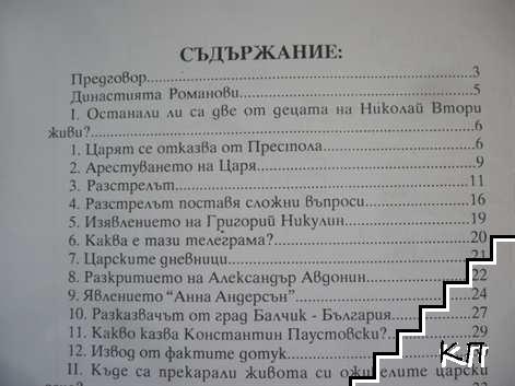 Тайната на Николай Втори (Допълнителна снимка 1)