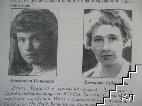 Тайната на Николай Втори (Допълнителна снимка 3)