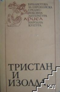 Романът за Тристан и Изолда