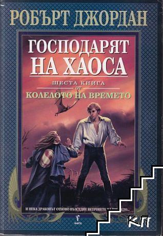 Колелото на времето. Книга 6: Господарят на хаоса