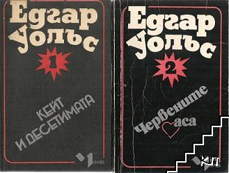 Едгар Уолъс. Коплект от 7 книги