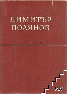 Събрани съчинения в шест тома. Том 4
