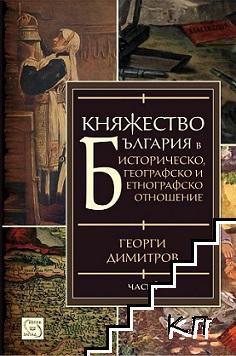 Княжество България в историческо, географско и етнографско отношение. Част 1