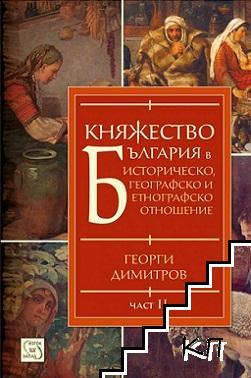 Княжество България в историческо, географско и етнографско отношение. Част 2