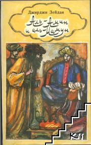 Аль-Амин и аль-Мамун