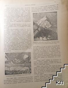 Чомо - Лунгма - Монт Еверест. Върха на Земята