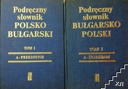 Podręczny słownik polsko-bułgarski z suplementem. Tom 1-2 / Podręczny słownik bułgarsko-polski z suplementem. Tom 1-2