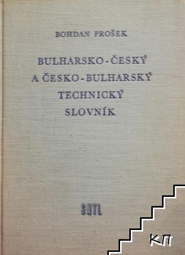 Bulharsko-Český a Česko-Bulharský technický slovnik / Българо-чешки и чешко-български технически речник