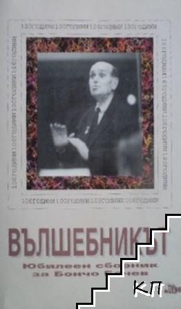 Вълшебникът. Юбилеен сборник за Бончо Бочев