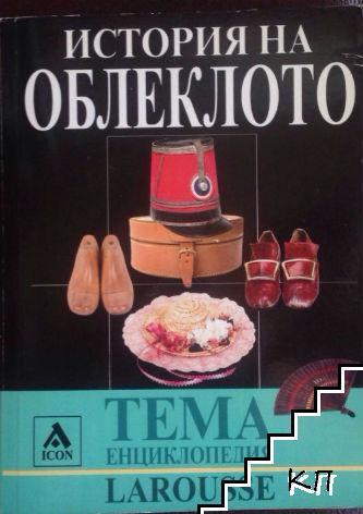 История на облеклото. Енциклопедия Larousse