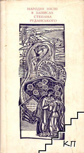 Народні пісні в записах Степана Руданського