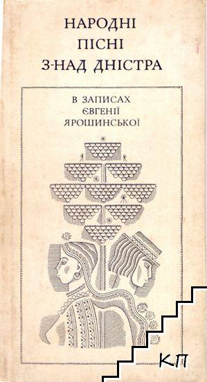 Народні пісні з-над Дністра в записах Євгенії Ярошинської