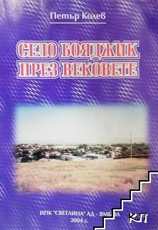 Село Бояджик през вековете