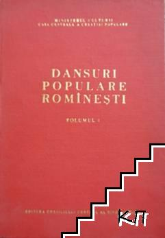 Dansuri populare româneşti. Vol. 1
