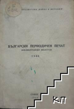 Български периодичен печат 1966