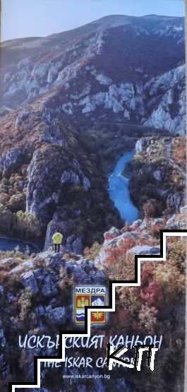 Искърският каньон