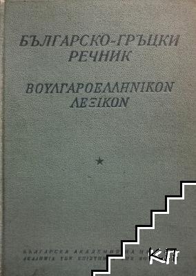 Българско-гръцки речник