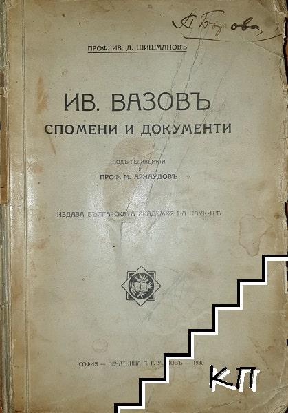 Иван Вазовъ. Спомени и документи