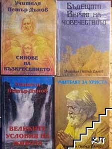 Учителят за Христа / Бъдещото верую на човечеството / Великите условия на живота / Синове на възкресението