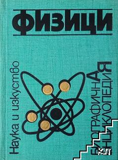 Физици