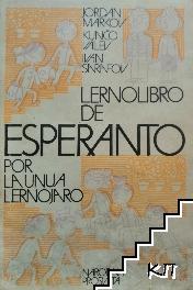 Lernolibro de Esperanto: por la unua lernojaro