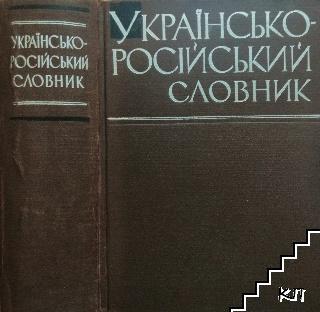 Українсько-російський словник