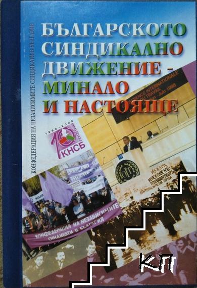 Българското синдикално движение - минало и настояще