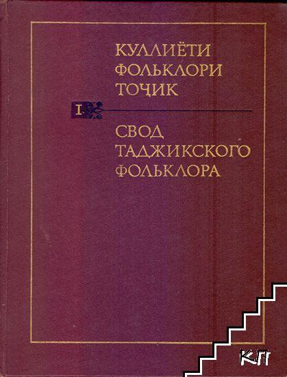 Куллиёти фолклори точик. Том 1: Свод таджикского фольклора