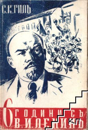 6 години съ В. И. Ленинъ