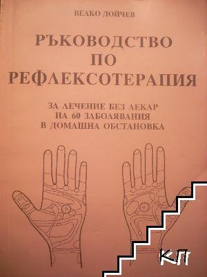 Ръководство по рефлексотерапия