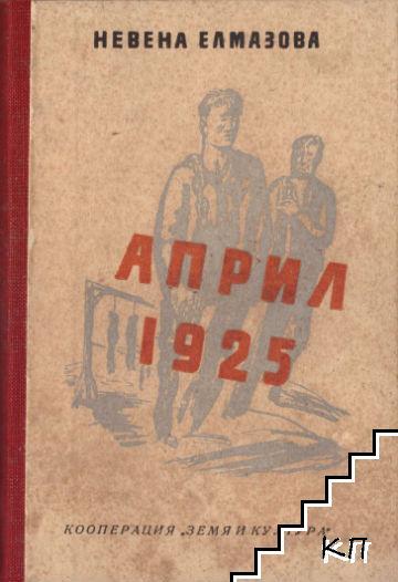 Април 1925. Димитър Грънчаров - идеологът на единния фронт