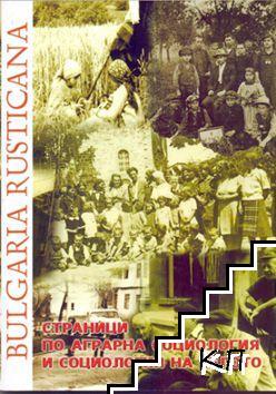 Страници по аграрна социология и социология на селото