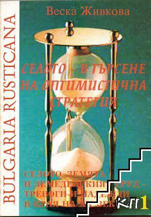 Селото - в търсене на оптимистична стратегия / Земята - богатството на българите / Земеделският труд - съдба или поприще