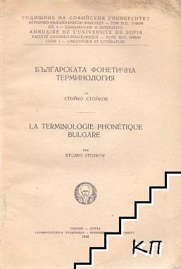 Българска фонетична терминология