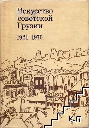 Искусство Советской Грузии
