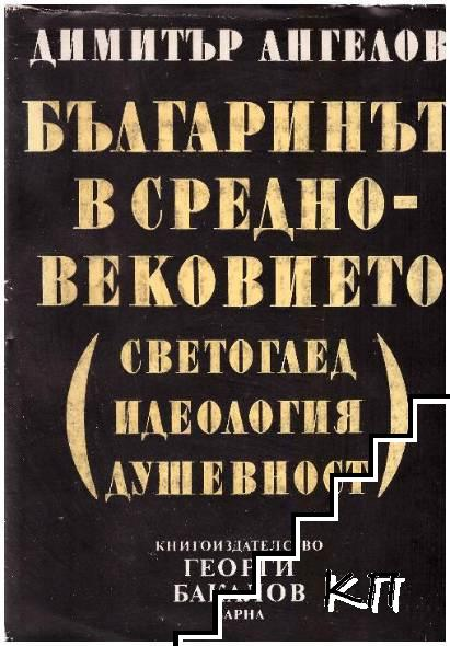 Българинът в Средновековието