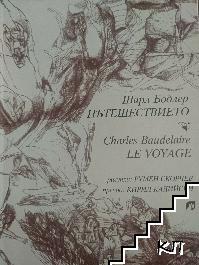 Пътешествието / Le voyage