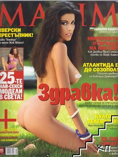 Maxim България. Бр. 59 / 2010