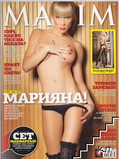 Maxim България. Бр. 75 / 2012