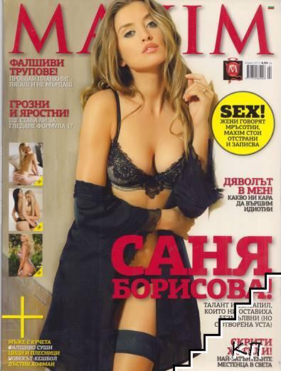 Maxim България. Бр. 77 / 2012