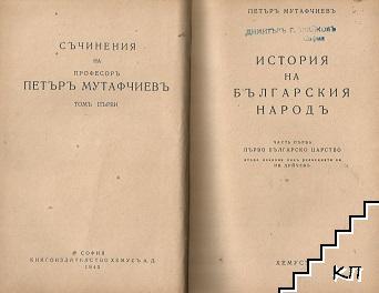 Съчинения. Том 1: История на българския народъ. Часть 1: Първо българско царство