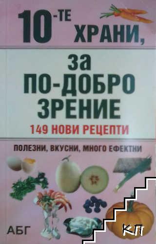 10-те храни за по-добро зрение