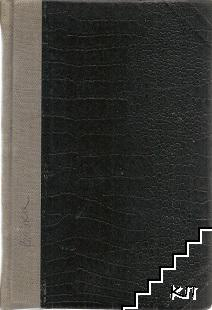 Пълно събрание на съчиненията на константинъ величковъ