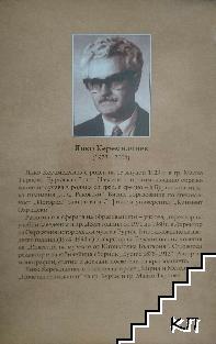 Освобождението на Малко Търново (Допълнителна снимка 1)