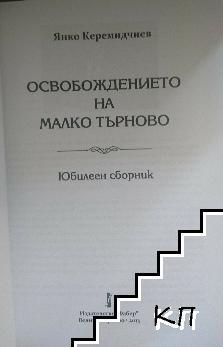Освобождението на Малко Търново (Допълнителна снимка 2)