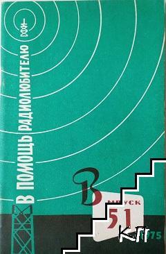 В помощь радиолюбителю. Вып. 51, 76, 80-81, 85-86, 88-90, 94, 96, 98-101