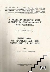 Етиката на Имануел Кант с оглед на отношението и към религията