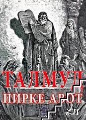 Талмуд Пирке Авот